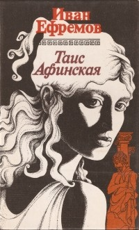 Таис афинская секс неарх